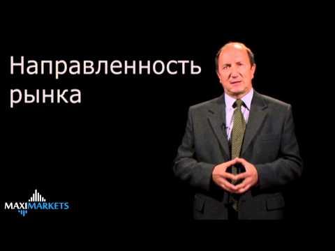 Урок форекс 2. Валютный Рынок Форекс Начинающим!