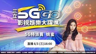 三立5G GO 影視大躍進  姚蜜直播
