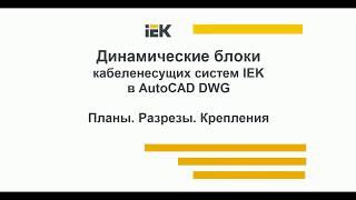 IEK Динамические блоки для Autocad - металлические лотки