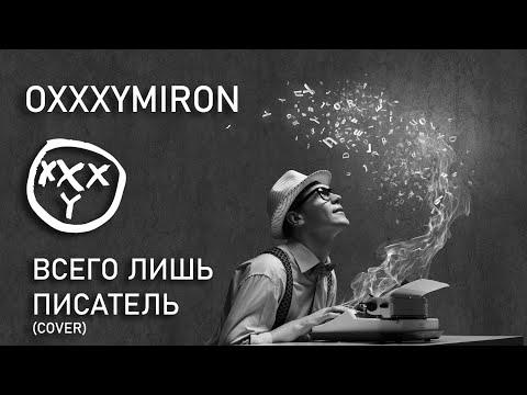 OXXXYMIRON - Всего лишь писатель (cover by mokoff)