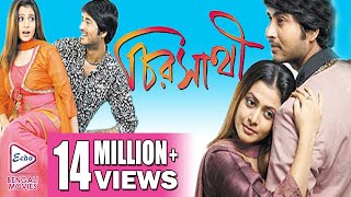 CHIRO SATHI   চিরসাথী   HIRON   KOEL   DEEPANKAR   ANAMIKA   Echo Bengali Movie