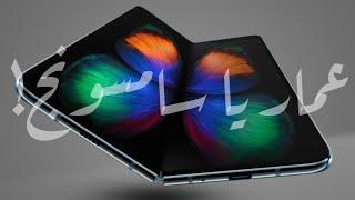Galaxy Fold إبداع من سامسونج جالكسي فولد
