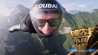 """[挑战不可能(第一季)] 跳伞选手飞落到翼装选手背上 千米高空挑战极限""""人体飞毯"""""""