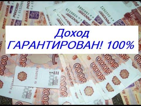Бинарные опционы с депозитом от 500