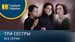 Три сестры (Все серии)
