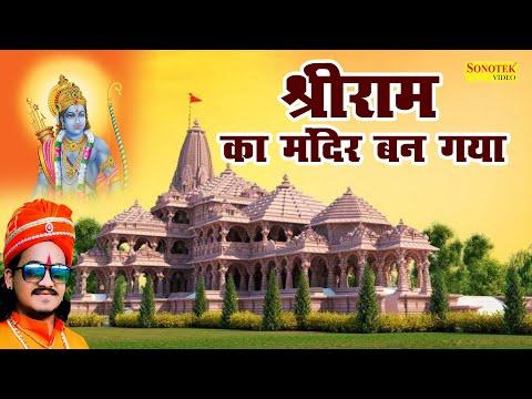 बन गया बन गया श्री राम का मंदिर बन गया