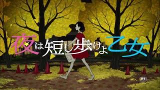 『夜は短し歩けよ乙女』特報映像