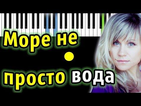 Катя Чехова - Море не просто вода | Piano_Tutorial | Разбор | КАРАОКЕ | НОТЫ