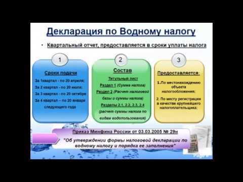 Расчет и уплата водного налога