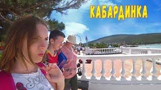 Бюджетный отдых на Черном море 2018 | Кабардинка