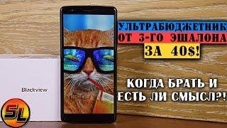 Смартфон Blackview A20 Black от компании Cthp - видео 2