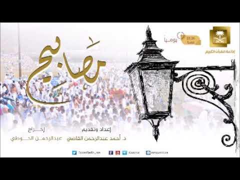 ح12-برنامج مصابيح مع د أحمد القاضي