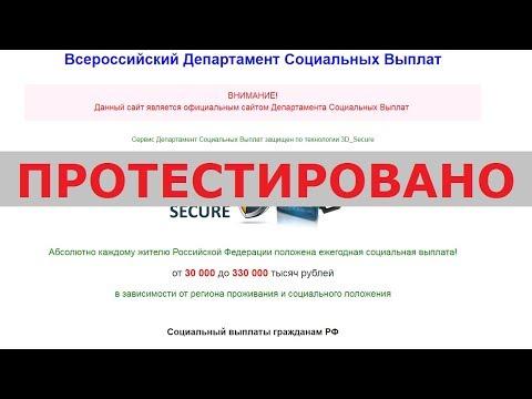 Всероссийский Департамент Социальных Выплат даст вам от 30 000 до 330 000 руб? Честный отзыв.