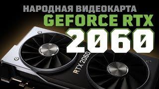 GeForce RTX 2060 - народная видеокарта?