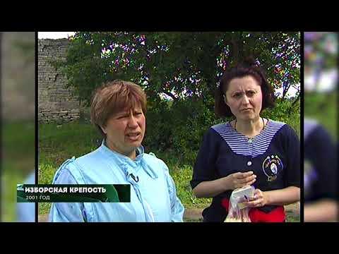 Из 90х/Из нулевых # 2001 # Изборская крепость