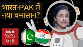 India-Pakistan's space mission and their challenges (BBC Hindi)