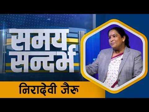 देउवासँग शंकासहित सहकार्य, ओली गठबन्धन फुटाउने खेलमा: निरादेवी जैरु || Samaya Sandarva With RC Aryal
