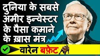 Warren Buffet Biography in Hindi | Warren Buffet Success Story | सबसे अमीर इन्वेस्टर की कहानी !