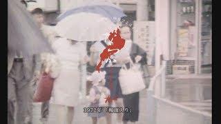 1972年の梅雨入りニュース映像