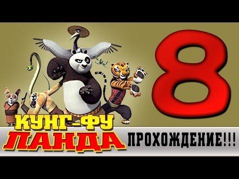 Прохождение Кунг-фу Панда | Kung Fu Panda - Спасение в Храме Вудан #8