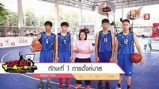 OBEC Youth Street Basketball 2016 Inspired by Thai PBS - Sport Tips : เทคนิคการเล่นสตรีทบาสเกตบอล การดั้งค์