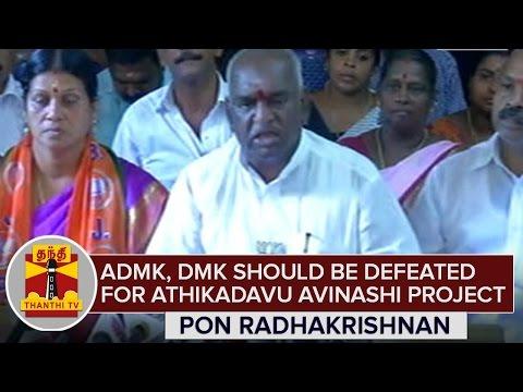 ADMK-and-DMK-should-be-defeated-for-Athikadavu--Avinashi-Project--Pon-Radhakrishnan