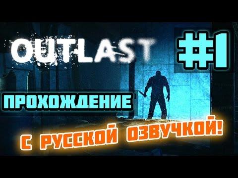 Outlast [RUS] - ПРОХОЖДЕНИЕ С РУССКОЙ ОЗВУЧКОЙ! - #1
