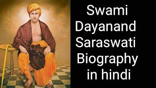 स्वामी दयानंद सरस्वती की जीवनी | Dayanand Saraswati Biography in Hindi