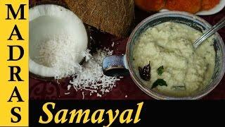 Coconut Chutney in Tamil | Thengai Chutney Recipe | How to make Coconut Chutney for dosa / idli
