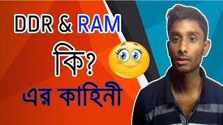What is DDR? । DDR vs. DDR2 vs. DDR3 - Types Of RAM Explained Bangla - BD Tech