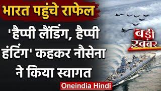 Rafale Fighter Jets के भारतीय सीमा में प्रवेश करते ही Indian Navy ने किया स्वागत | वनइंडिया हिंदी