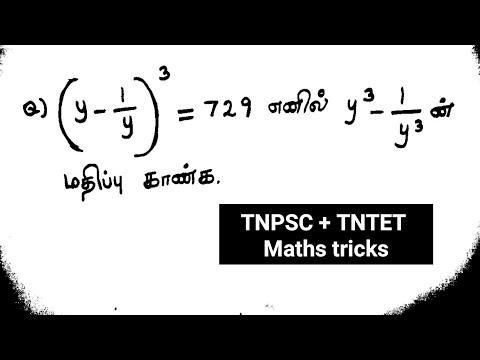TNTET TNPSC algebra tricks in Tamil | New Book maths / Maths