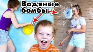 Мокрый ЧЕЛЛЕНДЖ Водяные бомбочки и брызгалки Света и Богдан Игра для детей