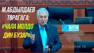 """М.Абдылдаев төрагага """"ЧАЛА МОЛДО ДИН БУЗАР""""..."""