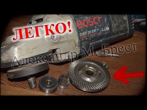 Как поменять шестерни на болгарке бош? Bosch gws 22 230 / Ремонт и обслуживание / Розыгрыш