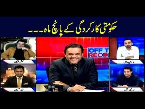 Off The Record | Kashif Abbasi | ARYNews | 22 January 2019