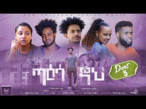 New Eritrean Series Movie 2021#Taesa Noh# part 5