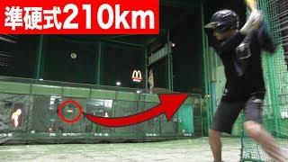 準硬式で球速210km!命の危険を感じる…奈良県のバッセン!