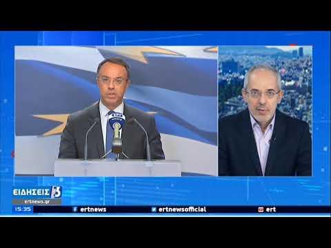 Η 9η μεταμνημονιακή αξιολόγηση αύριο στο Eurogroup   15/03/2021   ΕΡΤ