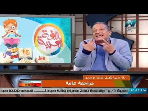 لغة عربية للصف الثالث الاعدادي 2021 - الحلقة 13 - مراجعة عامة