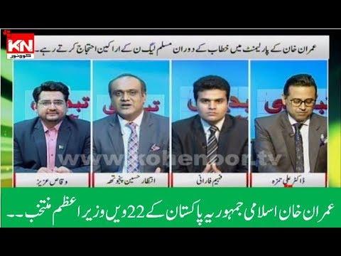 Tabdeli Aagai 17 August 2018 | Kohenoor News Pakistan