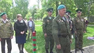 ВДВ поздравляет Погранцов с праздником .