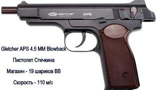 Пневматический пистолет Gletcher APS Стечкина (АПС) Blowback 4.5 от компании ИП Лобацевич Ю. Л. - видео