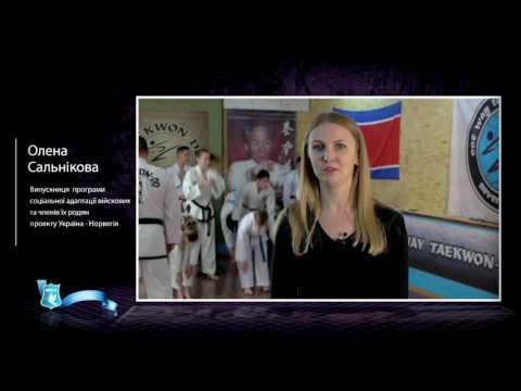 Відгук учасниці проекту «Україна-Норвегія» Олени Сальнікової