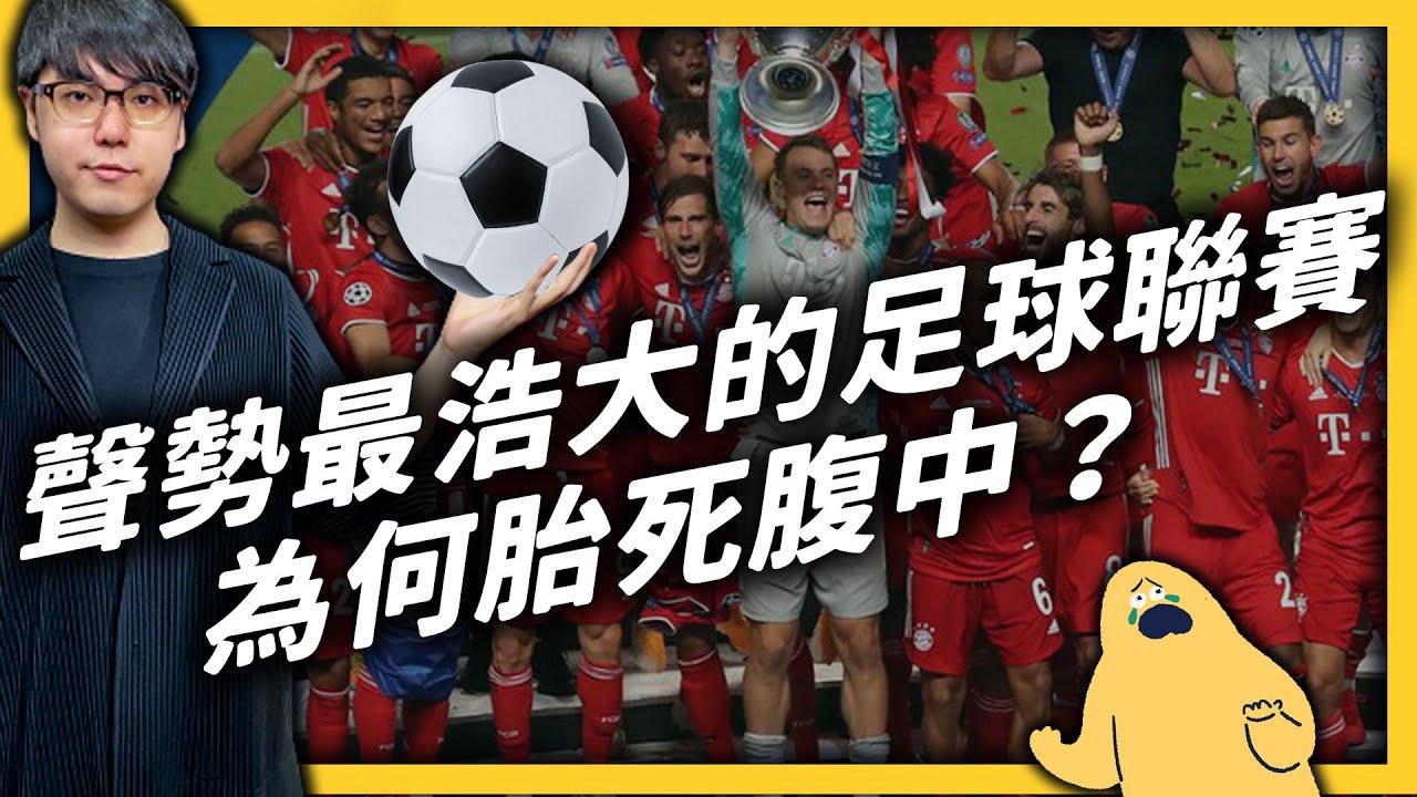 世界足壇大地震!可能是史上最好看的足球盃賽,為什麼不到一週就宣告做古?