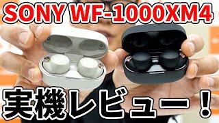 【最速実機レビュー!?】SONY WF-1000XM4 圧倒的な高音質とノイズキャンセリング性能!