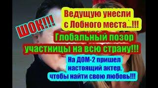 Дом 2 Новости 12 Ноября 2018 (12.11.2018) Раньше Эфира