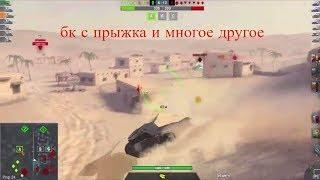 World of Tanks blitz баги, приколы, фэйлы