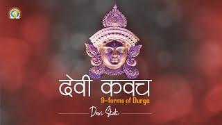 देवी कवच | 9- forms of Goddess Durga |  Sanskrit Stuti | DJJS Bhajan | तमसो मा ज्योतिर्गमय