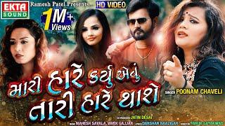 Mari Hare Karyu Aevu Tari Hare Thase    Poonam Chaveli    HD Video    Ekta Sound